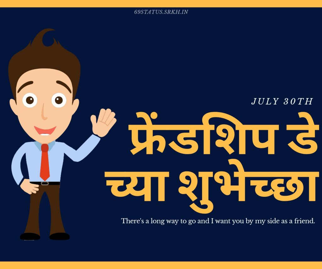 Friendship-Day-Images-in-Marathi