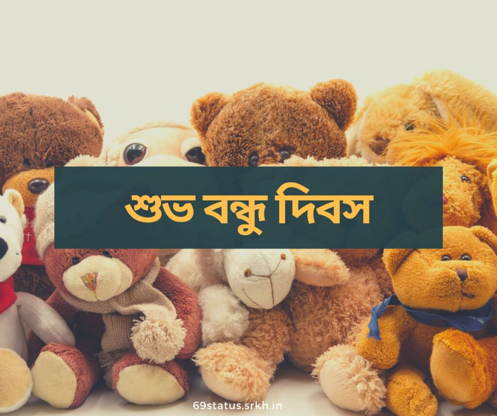 Happy-Friendship-Day-Image-in-Bengali